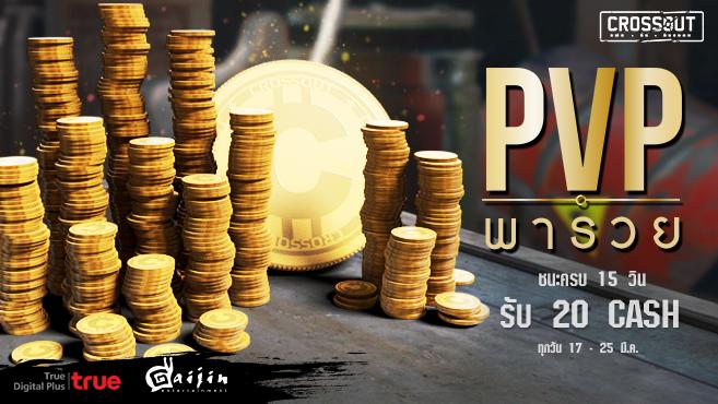 PVP พารวย