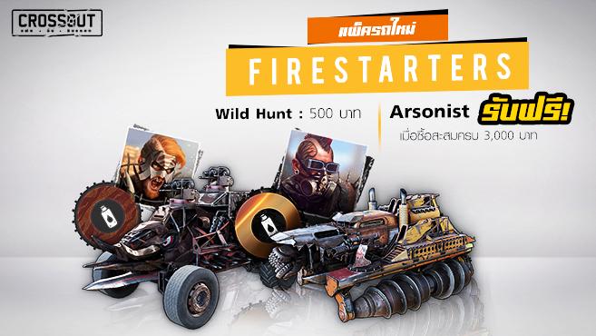 back to news  แพ็ครถมาใหม่ Arsonist และ Wild Hunt ซื้อมาลงสนามลุยได้แล้ววันนี้!