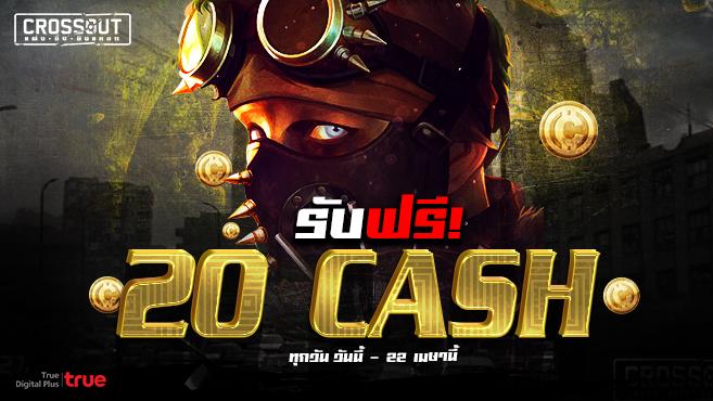 20 Cash Free