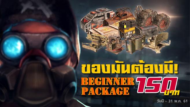 Beginner Package
