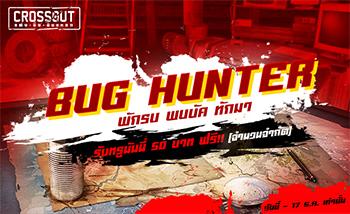 กิจกรรม Bug Hunter พักรบ พบบัค ทักมา รับทรูมันนี่ 50 บาท ฟรี!! (จำนวนจำกัด)