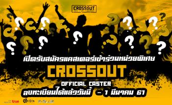 CROSSOUT OFFICIAL CASTER SEASON 3  เปิดรับสมัครแล้ววันนี้ !!!