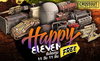 Happy Eleven 11 วัน แจก 11 ชิ้น ล็อคอินทุกวันได้ทุกวัน ถึง 18 มีนาคมนี้เท่านั้น