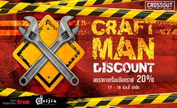 Craftman Discount 20% ลดราคาเครื่องมือคราฟ 17 - 18 มี.ค. นี้เท่านั้น