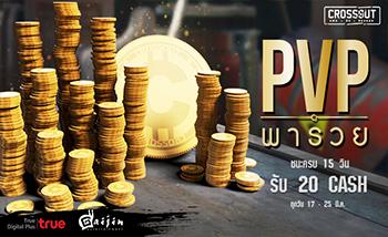 PVP พารวย ชนะ 15 วิน รับ 20 Cash ทุกวัน 17 - 25 มี.ค.นี้