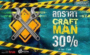Craftman Discount 30% ส่งท้ายเดือน 31 มีนาคม - 1 เมษายนนี้