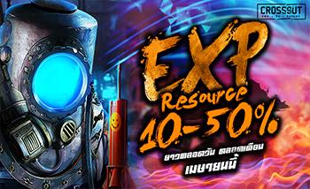 EXP & Resource บูสต์ตั้งแต่ 10-50% ยาวทั้งเดือน เมษายน