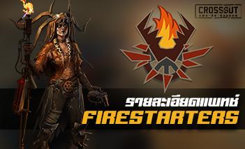Firestarters is coming 5 เมษายนนี้ เตรียมพบกับจ้าวแห่งไฟ