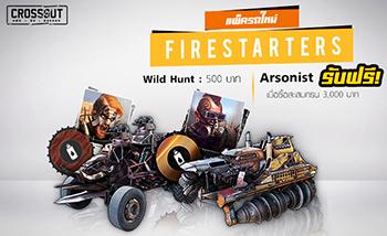แพ็ครถมาใหม่ Arsonist และ Wild Hunt ซื้อมาลงสนามลุยได้แล้ววันนี้!