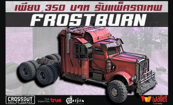 แพ็คนี้ทีเด็ด!! Frostburn ตัวถังสายถึก ใส่คอมโบกับอาวุธเพิ่มพลังโจมตีแรงขึ้น!! ราคาเพียง 350 บาท