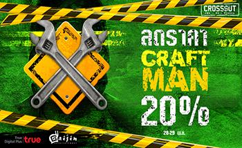 Craftman DC 20% ลดราคาส่งท้ายเดือนเมษายน 28-29 นี้เท่านั้น