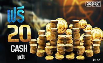 PVP รับ 20 Cash ฟรีทุกวัน 2-6 พ.ค. นี้