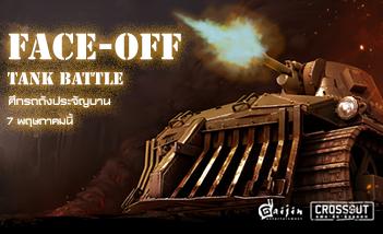 Brawls : Face-Off [Tank Battle] ระเบิดศึกรถถังประจัญบาน 7 พ.ค. นี้