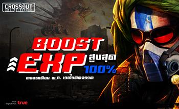 Boost EXP, Resource สูงสุด 100% ตลอดเดือน พ.ค. นี้