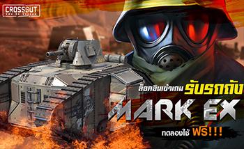 กิจกรรม ทดลองใช้รถฟรี Mark EX รถถังขาลุย 14-16 พ.ค.นี้