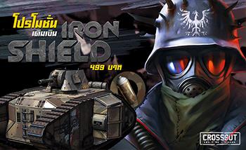 โปรโมชั่น Iron Shield 499 บาท ถังโคตรถึก วางจำหน่ายแล้ว วันนี้