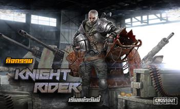 Knight Rider คราฟอาวุธใหม่ก่อนใคร เริ่มแล้ววันนี้