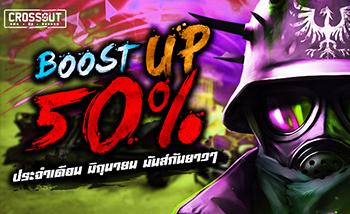 กิจกรรม BOOST UP 50% ตลอดเดือน มิถุนายน
