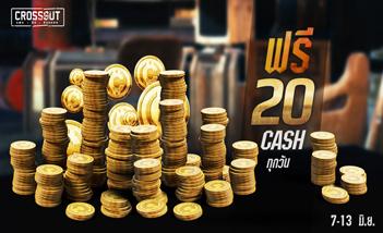 กิจกรรม PVP ฟรี 20 Cash ทุกวัน 7-13 มิ.ย.นี้