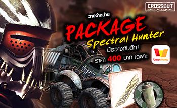 แพ็คเกจรถใหม่ Spectral Hunter มือวางกับดัก 400 บาท เฉพาะ Truemoney Wallet
