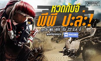 Play with GM หวดกับจี พีพีปะล่ะ! ทุกวันพุธและศุกร์ เวลา 19.00-20.00 น.