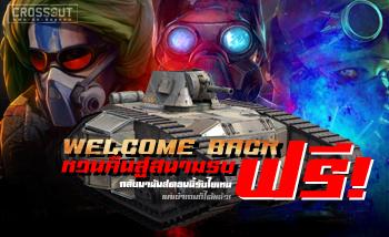 Welcome Back หวนคืนสู่สมรภูมิ กลับมาเล่นตอนนี้ เข้าเกมรับไอเทมฟรี! ชุดใหญ่!