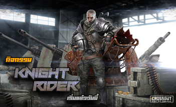 Knight Rider Comeback เริ่ม 18 ส.ค. นี้