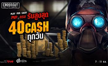 Play for Cash PVP ครบ รับ 40 Cash ฟรี ทุกวัน 7 - 11 พ.ย.