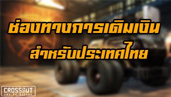 ประกาศชี้แจงช่องทางการเติมเงิน Crossout Global สำหรับผู้เล่นไทย