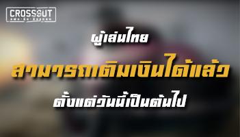 ผู้เล่นไทย สามารถเติมเงินได้แล้ว ตั้งแต่วันนี้เป็นต้นไป