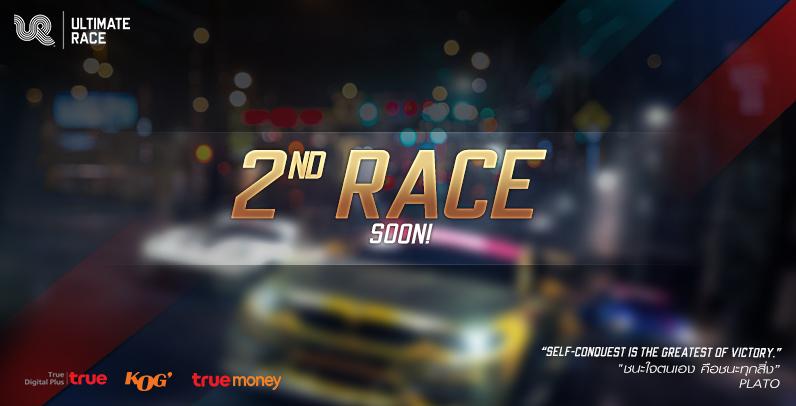 เกม Ultimate Race