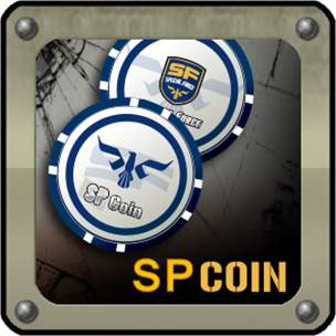 SP Coin (1 ชิ้น)