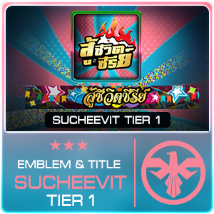 SET EMBLEM TITLE SU CHEEVIT TIER 1 [2020/04/9-15]
