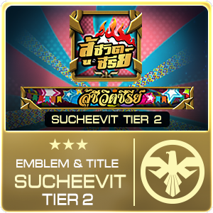 SET EMBLEM TITLE SU CHEEVIT TIER 2 [2020/04/11-05/10]