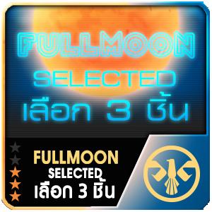 Fullmoon Selected (เลือก 3 ชิ้น)