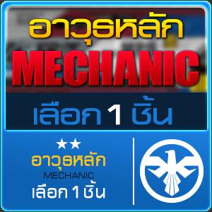 อาวุธหลัก MECHANIC (เลือก 1 ชิ้น)