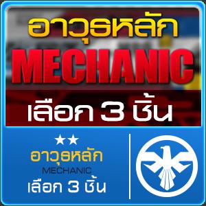 อาวุธหลัก MECHANIC (เลือก 3 ชิ้น)