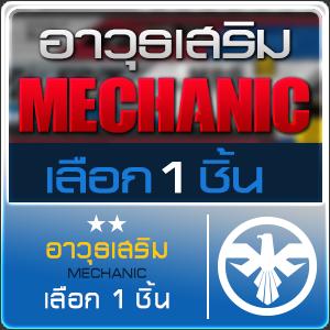 อาวุธเสริม MECHANIC (เลือก 1 ชิ้น)