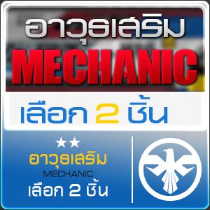 อาวุธเสริม MECHANIC (เลือก 2 ชิ้น)