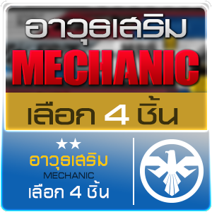 อาวุธเสริม MECHANIC (เลือก 4 ชิ้น)