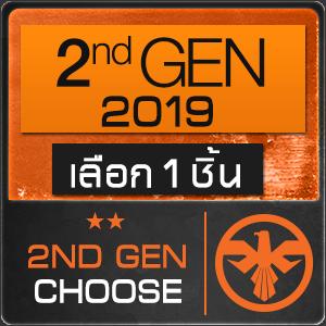 ปืน 2ND GEN 300 [2019/12/25-2020/01/14] (เลือก 1 กระบอก)