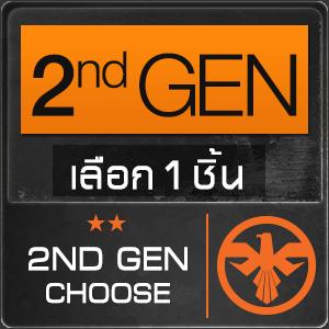 ปืน 2ND GEN 300 [2020/01/01-12] (เลือก 1 กระบอก)