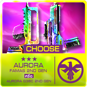 SET AURORA FA-MAS 2NDGEN, G36C 2ND GEN (เลือก 1 กระบอก) 300 [2020/06/18-07/1]