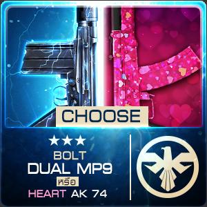 BOLT DUAL MP9 หรือ HEART AK74 300 (เลือก 1 กระบอก) [2020/03/26-04/08]