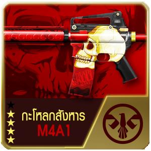 DEATH SKULL M4A1 (Permanent)