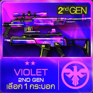 SET VIOLET 500 (เลือก 1 กระบอก) [2020/01/15-31]