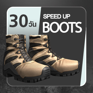 Speed Up Boots (30 วัน)