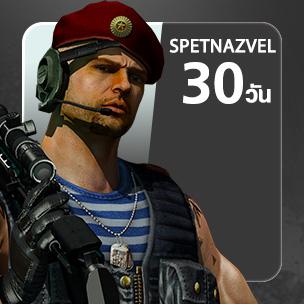 Spetsnaz Vympel (30 วัน)
