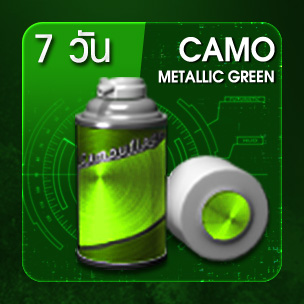 CAMO Metallic Green (7 วัน)