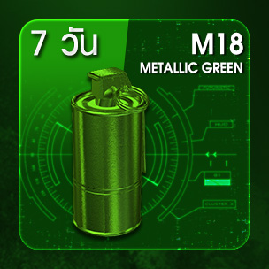 M18 Metallic Green (7 วัน)